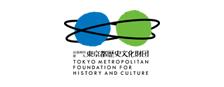 도쿄도 역사 문화 재단